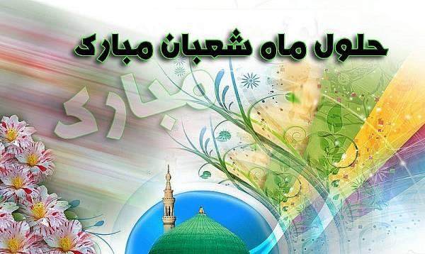 متن تبریک حلول ماه شعبان