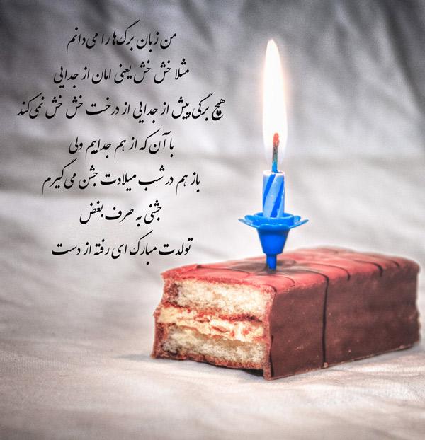 تبریک تولد به خودم + جملات و متن های غمگین و شاد تبریک روز تولد من