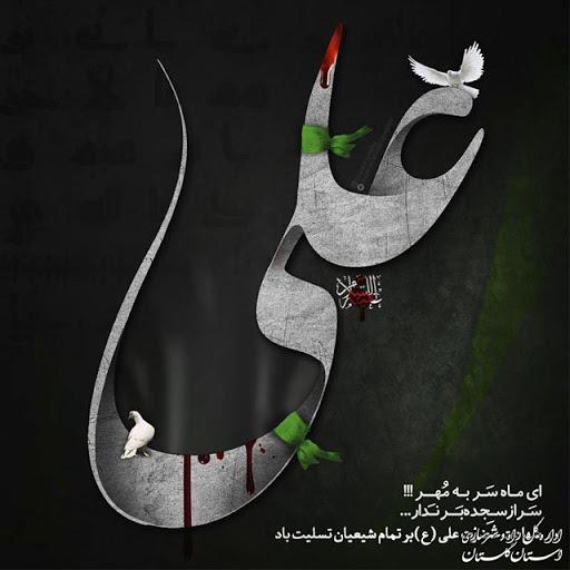 عکس شهادت امام ع