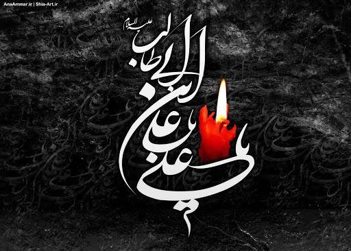 متن تسلیت شهادت حضرت علی