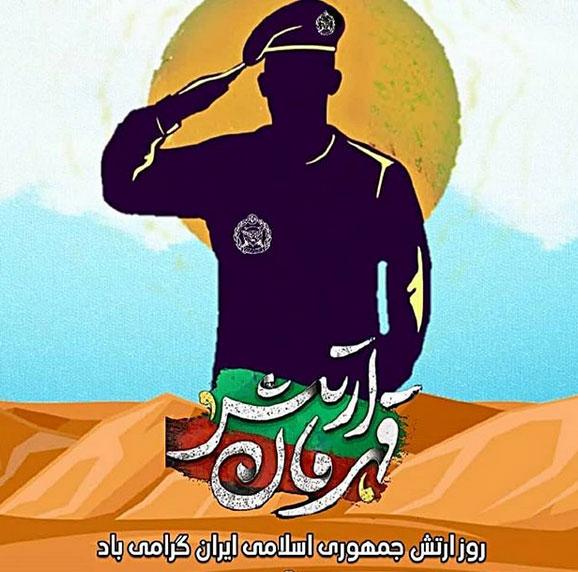 متن تبریک روز ارتش به همسر و اعضای خانواده