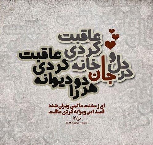 متن عاشقانه زیر پست
