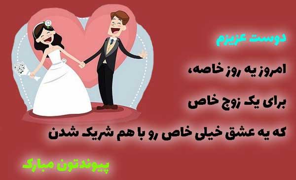 متن های تبریک ازدواج به دوست