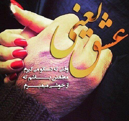 متن عاشقانه گرفتن دست