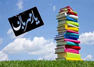 متن زیبا برای پشت نویسی کتاب با جملات زیبا در مورد کتاب و مطالعه