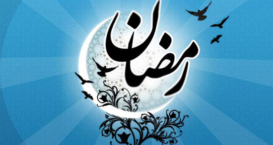 متن کودکانه در مورد ماه رمضان