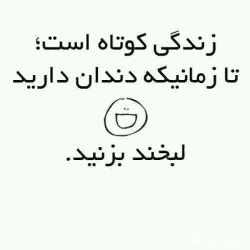 متن در مورد لبخند زدن