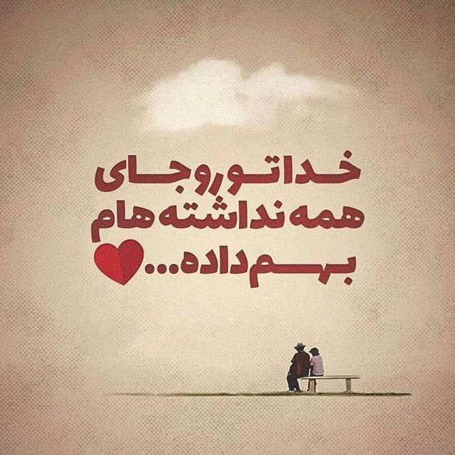 متن رمانتیک احساسی