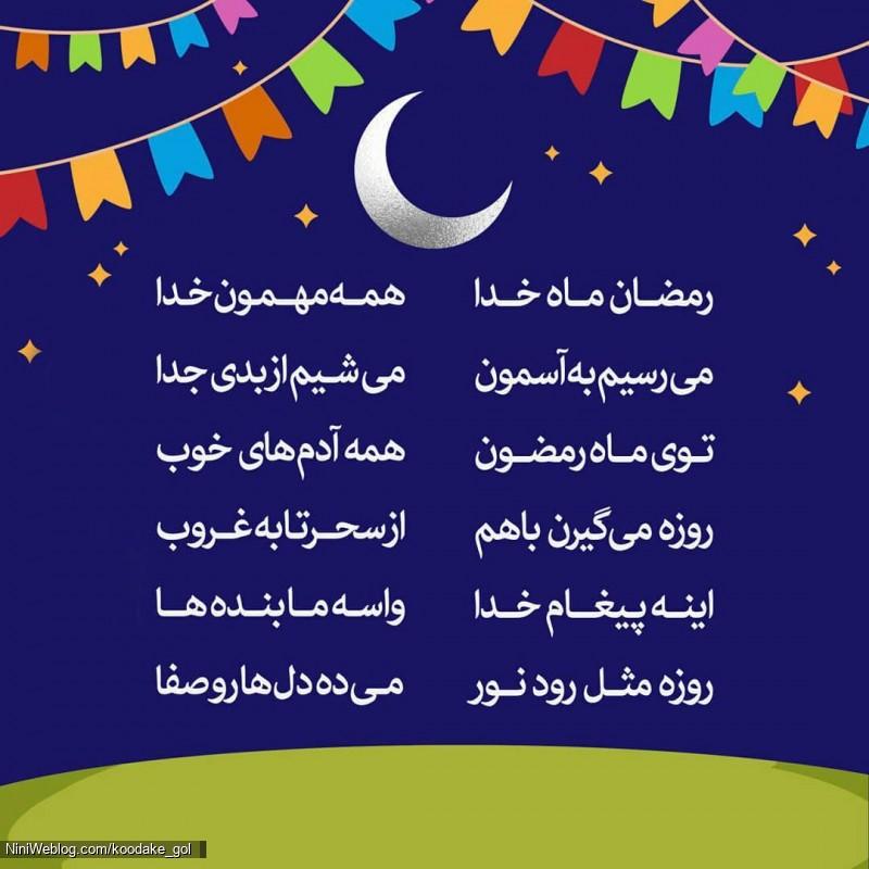اشعار کودکانه ماه رمضان