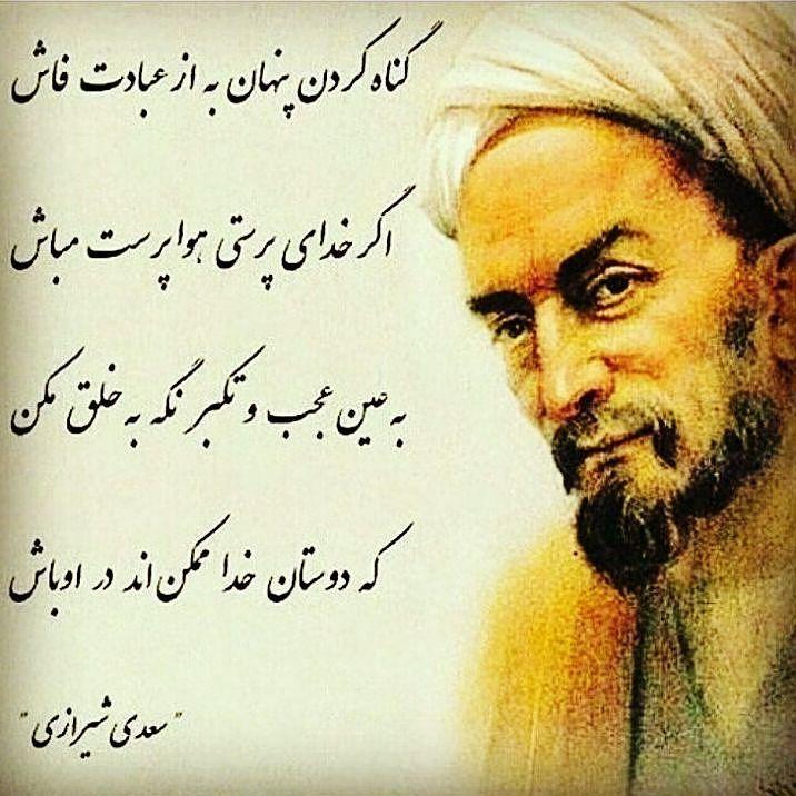 اشعار سعدی در مورد دوست و دشمن