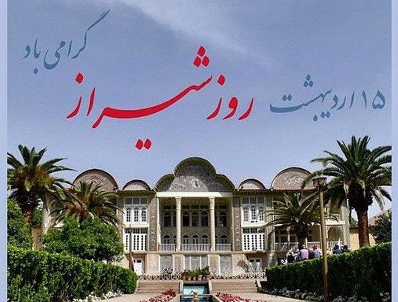 متن و اشعار در مورد شهر شیراز