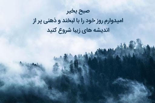 متن رسمی صبح بخیر بهاری