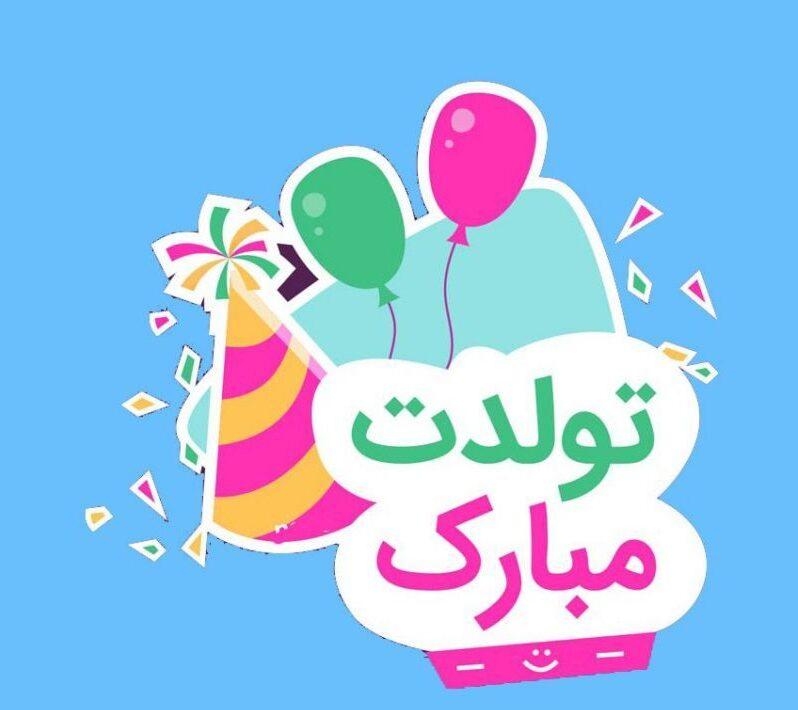 کپشن تبریک تولد