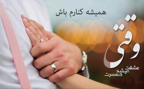 متن دلبرانه برای همسر