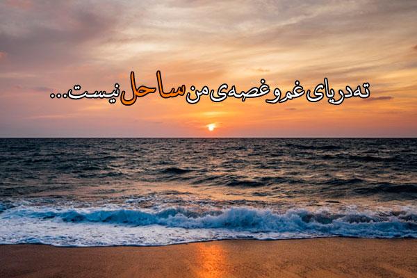 شعر دریا