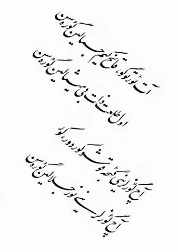 مجموعه گلچین بهترین اشعار دو بیتی و رباعیات ترکی عاشقانه