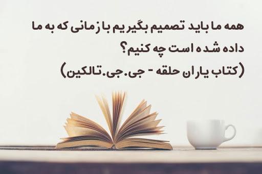 جملات ماندگار کتاب ها