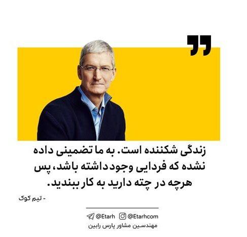جملات ناب تیم کوک