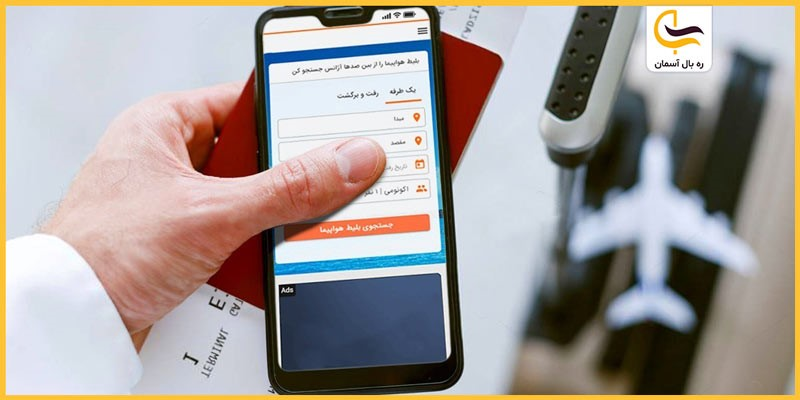 راهنمای خرید بلیط ارزان هواپیما مشهد