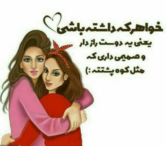 متن تبریک روز دختر به خواهر