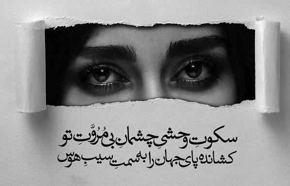 سخنان زیبا در مورد چشم