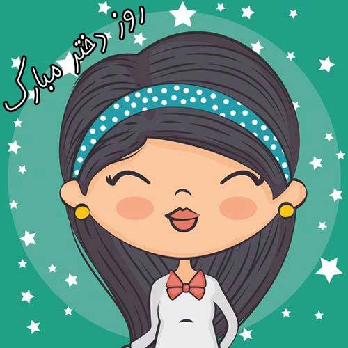 متن تبریک روز دختر به دوست صمیمی و رفیق
