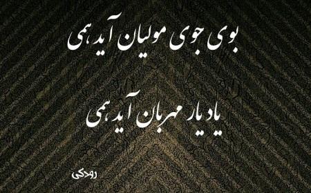 اشعار معروف فارسی + مجموعه شعر کوتاه و بلند معروف از شاعران مشهور ایرانی