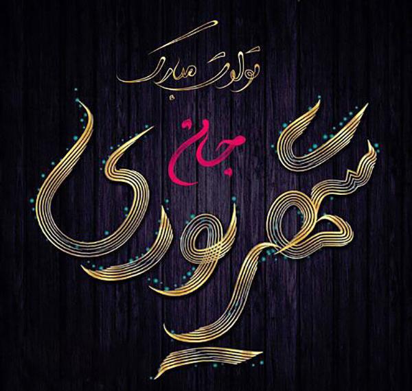 متن تبریک تولد به تابستانی ها + جملات تولدت مبارک فروردین اردیبهشت خرداد ماه های تابستان