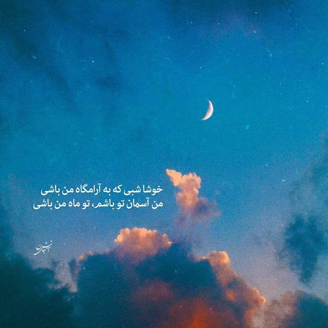 شعر آسمان
