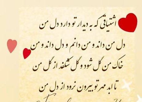 دکلمه عاشقانه + شعر و نوشته های عاشقانه زیبا و پر محتوا