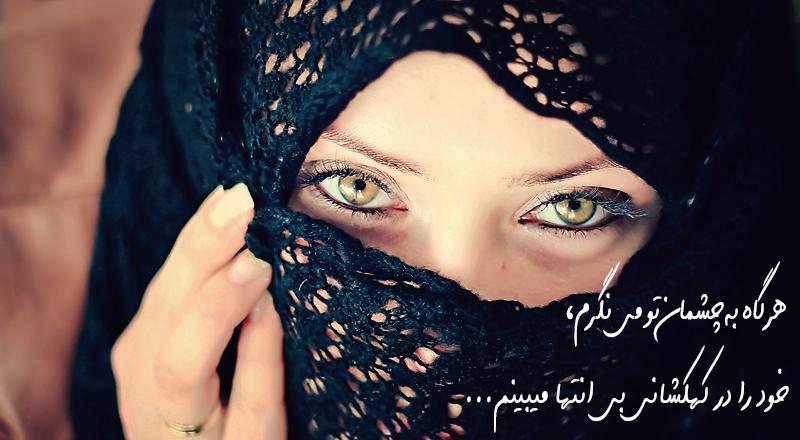 شعر در وصف زیبایی
