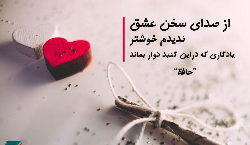سخن عشق