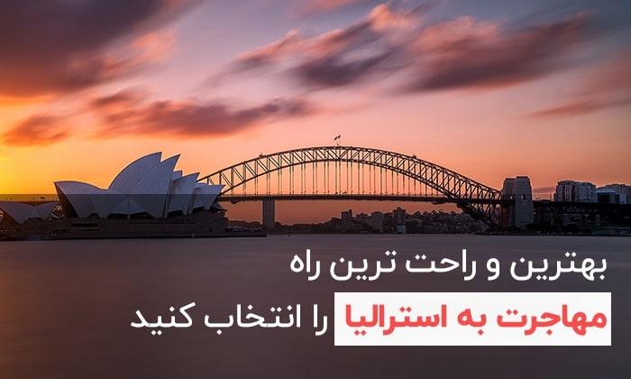 چگونه اقامت دائم استرالیا بگیریم؟