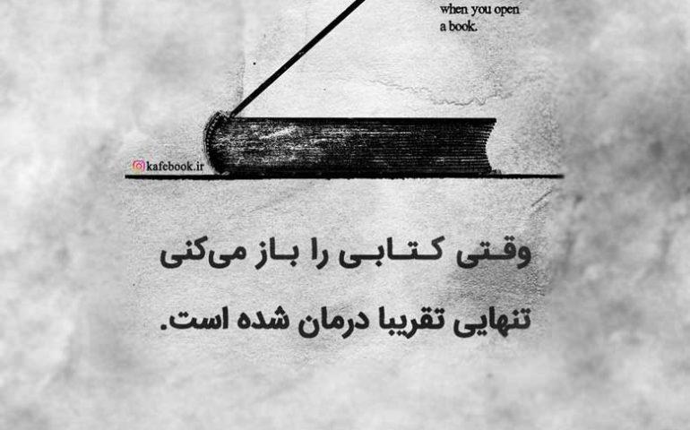 جملات ماندگار از کتاب و نویسندگان معروف