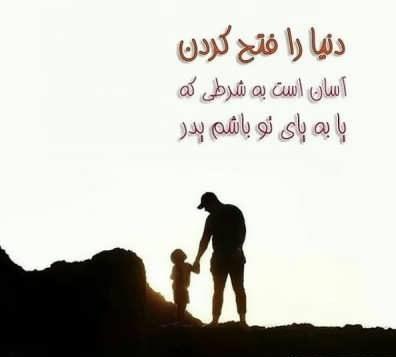 متن زیبا و خاص در وصف پدر