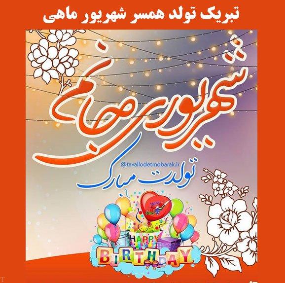 متن و پیام تبریک تولد شهریور ماهی