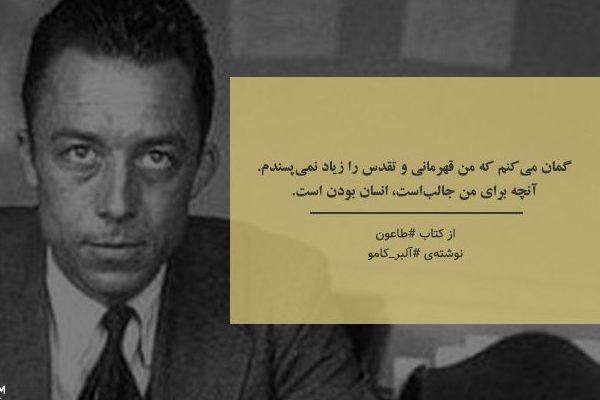 جملات زیبای آلبر کامو