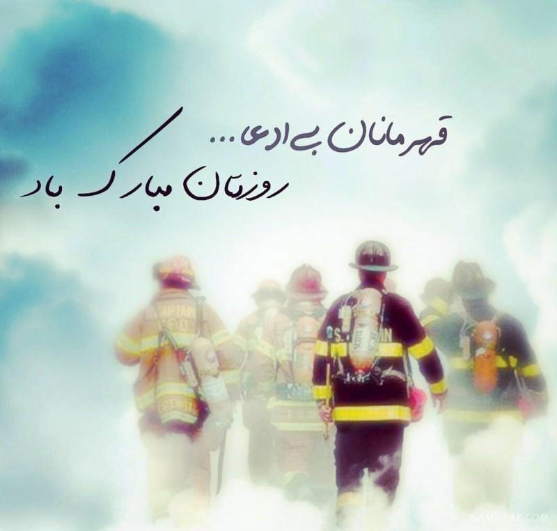 متن تبریک روز آتش نشان