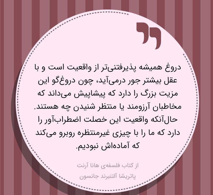 جملات زیبای هانا آرنت