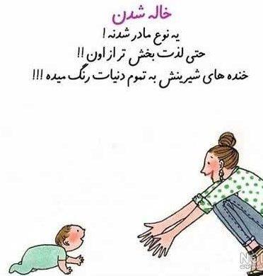 جملات زیبا برای خواهرزاده