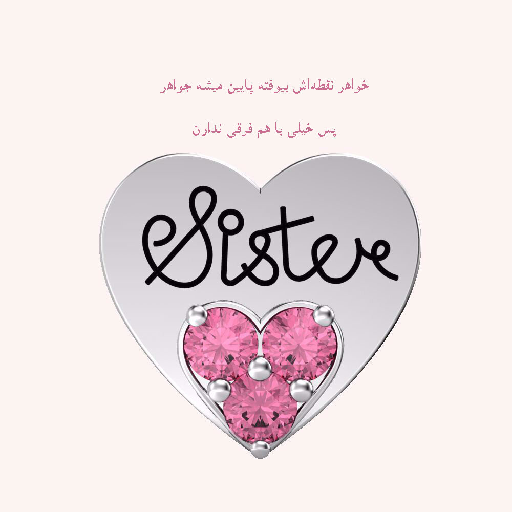 متن انگلیسی برای خواهر