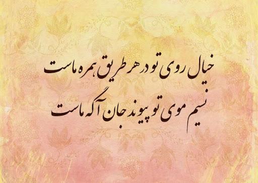 غزل عاشقانه حافظ